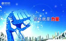 中国移动信念