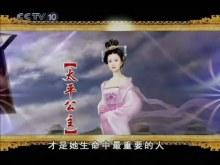 百家讲坛的太平公主画像