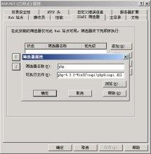 ISAPI筛选器