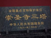 全国重点文物保护单位