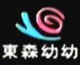 东森幼幼台中文图标图片