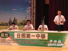 参加辩论赛的山东省日照第一中学