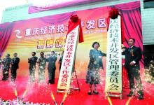 重庆新经开区揭牌仪式