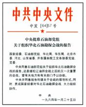 华北石油勘探会战报告