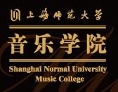 上海师范大学音乐学院