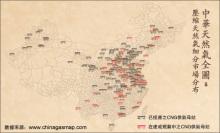 中国压缩天然气供气母站分布图
