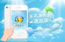 中国电信号簿助手