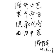 周仲瑛题词