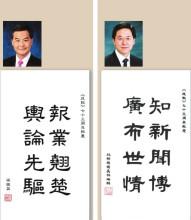 成报创刊73周年香港各界贺词
