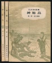 神秘岛(凡尔纳著·中青社1979年版)