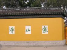 寒山寺(图5)