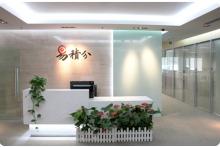 易积分电子科技(上海)有限公司