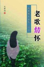 散文、杂文集《老歌情怀》选页