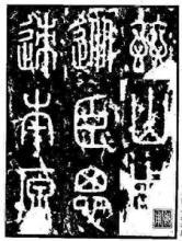 镇江硬/软笔书法培训学校|汉字演变过程
