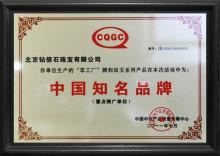 北京钻信石珠宝有限公司企业资质
