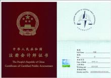 国际注册会计师