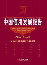 中国信用发展报告