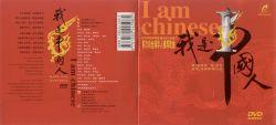 著名歌唱家杨洪基,范琳琳演唱的《我是中国人》图片