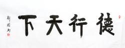 武新国书法作品