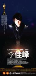 2011李佳峰台湾公演