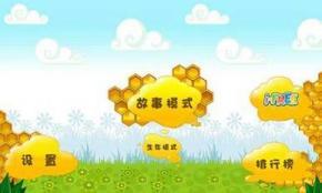 小蜜蜂采摘|1|2图片