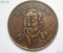 中华民国二十五年钱币