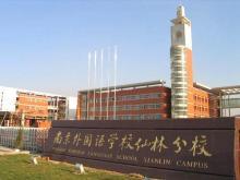 南京28所部门