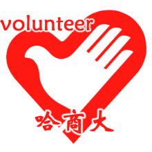 哈尔滨商业大学志愿者服务中心图片