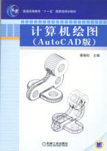 计算机绘图autocad版图片