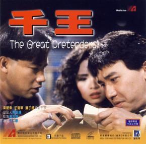 千王1991电影粤语