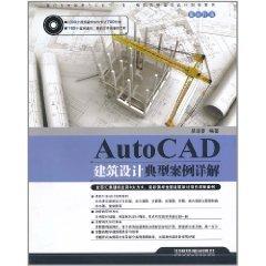 autocad建筑设计典型案例详解图片