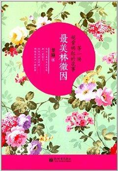 141    华枝零落 144    你是一树一树的花开——林徽因经典诗文集图片