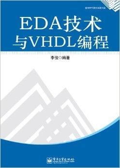 eda技术与vhdl答案_eda技术与vhdl编程图册