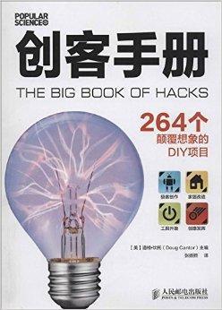 创客手册:264个颠覆想象的diy项目图片