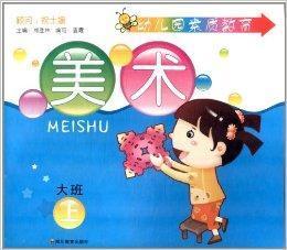 飞机(绘画)    有趣的刷画(制作)    麻花,饺子(泥工)    中秋节的图片