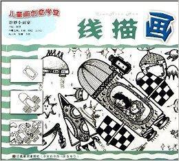 儿童画创意学堂·妙妙小画家:线描画图片