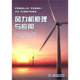 5 风的特性 ?2.6 风的等级 2.7 风速测量 2.8 中国风能资源分布 2.图片