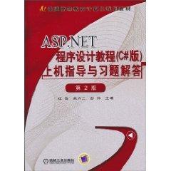 asp.net程序设计教程上机指导与习题解答