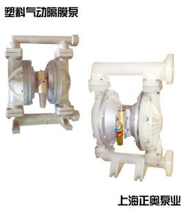 塑料气动隔膜泵图片
