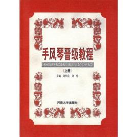 手风琴晋级教程(上册)图片
