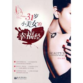 《31岁小美女的幸福经》封面