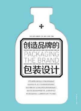 创造品牌的包装设计