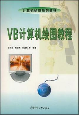 vb计算机绘图教程图片