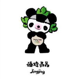 收藏 查看我的收藏  福娃是北京2008年第29届奥运会吉祥物,其图片