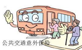 公共交通意外险