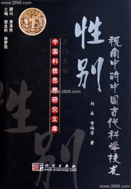 性别视解中的中国古代科学技术图册