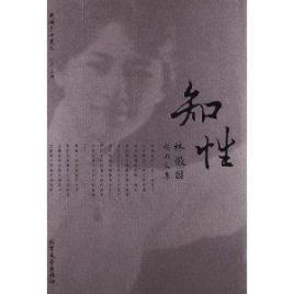林徽因的两篇悼念徐志摩的散文情感浓烈,在充分呈现一个活泼,生动图片