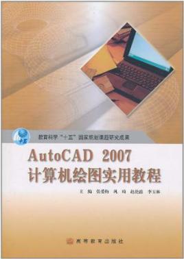 autocad 2007計算機繪圖實用教程圖片