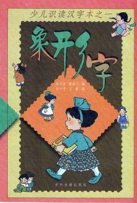 象形字 幼儿识读汉字本