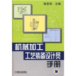 机械加工牌子装备设计员工艺_百度手册广告设计电脑哪百科好图片